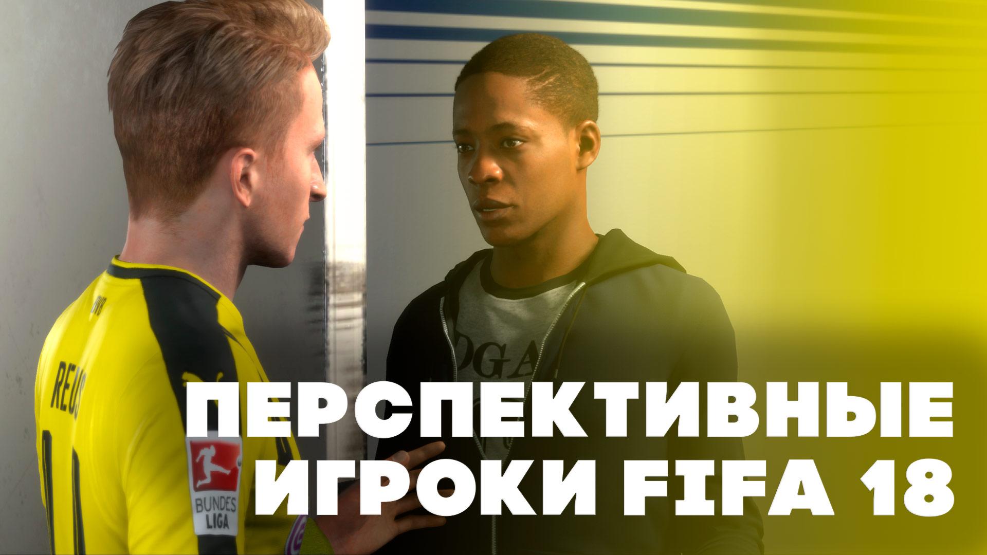 Перспективные футболисты FIFA 18