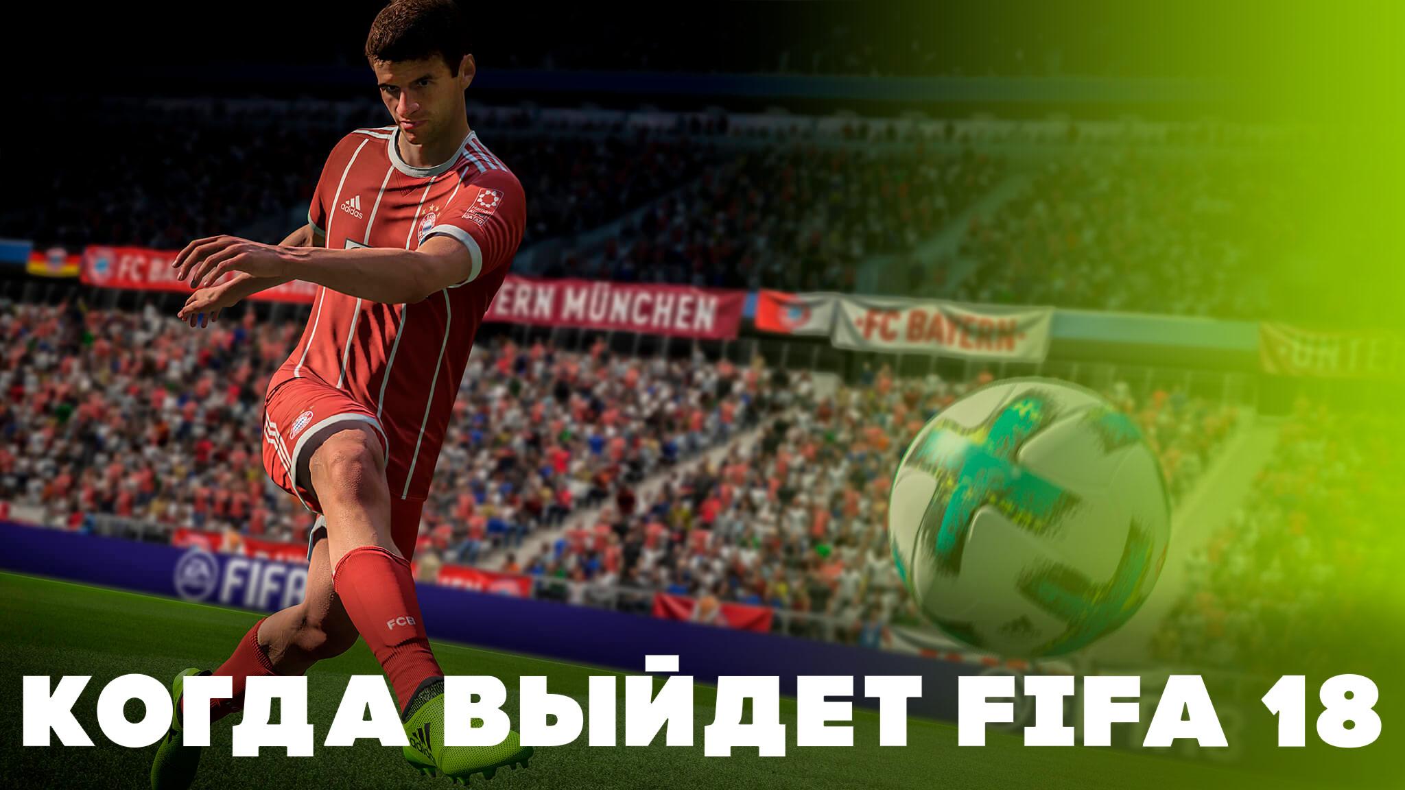 Дата выхода FIFA 18