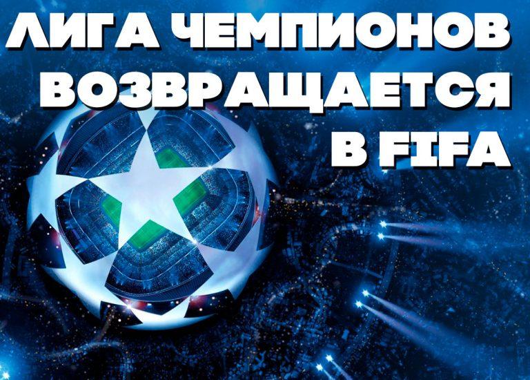 В FIFA 19 появится Лига чемпионов