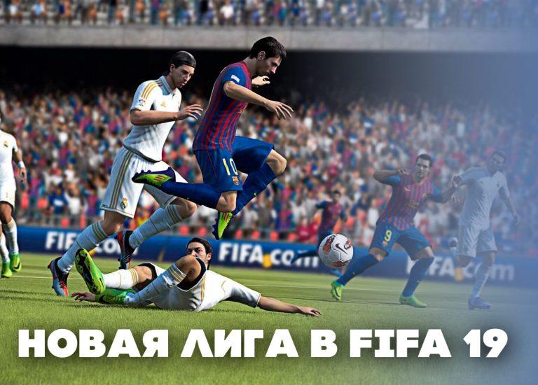Голосование за новую лигу в FIFA 19