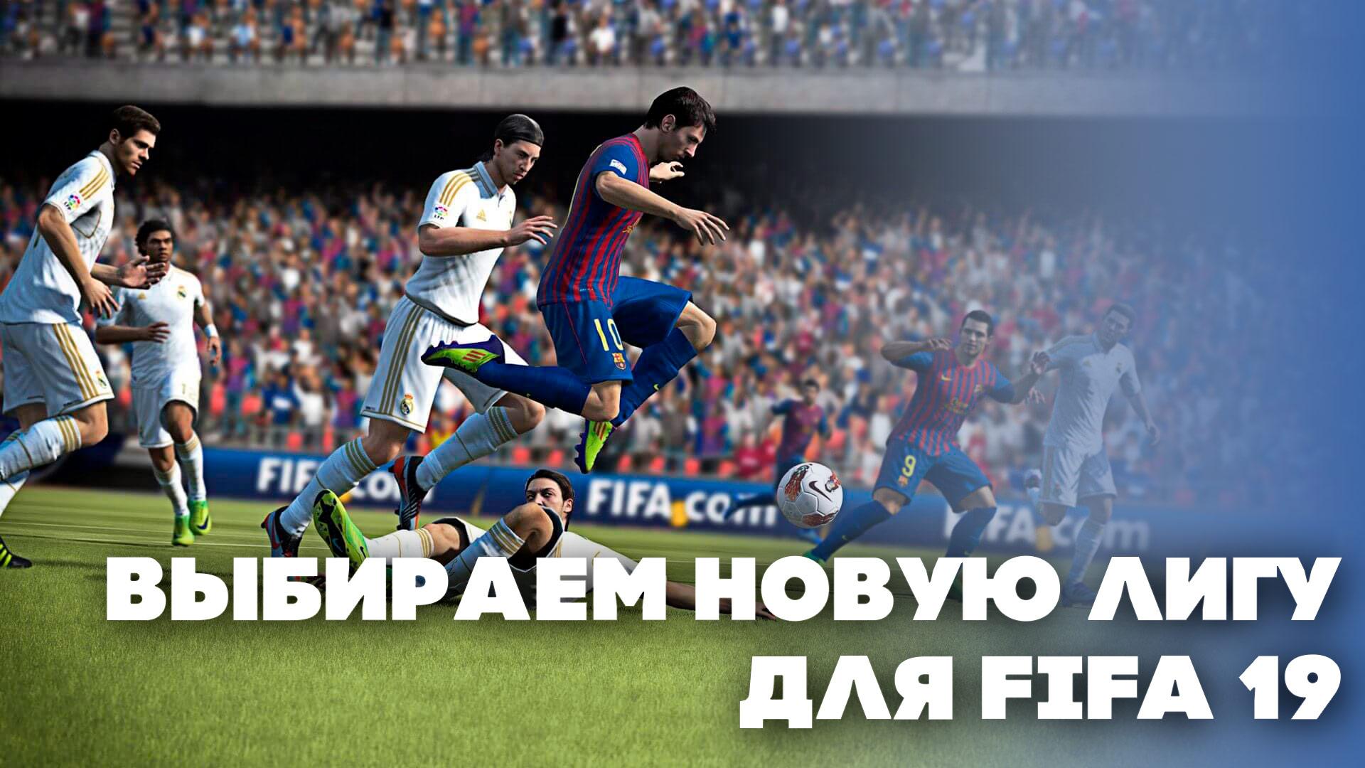 Новая лига FIFA 19