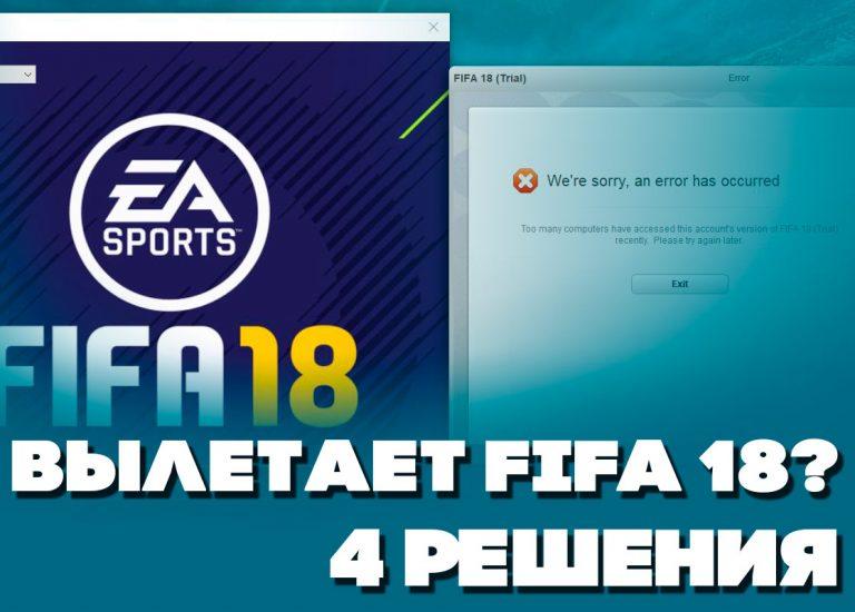 Что делать, если вылетает FIFA 18