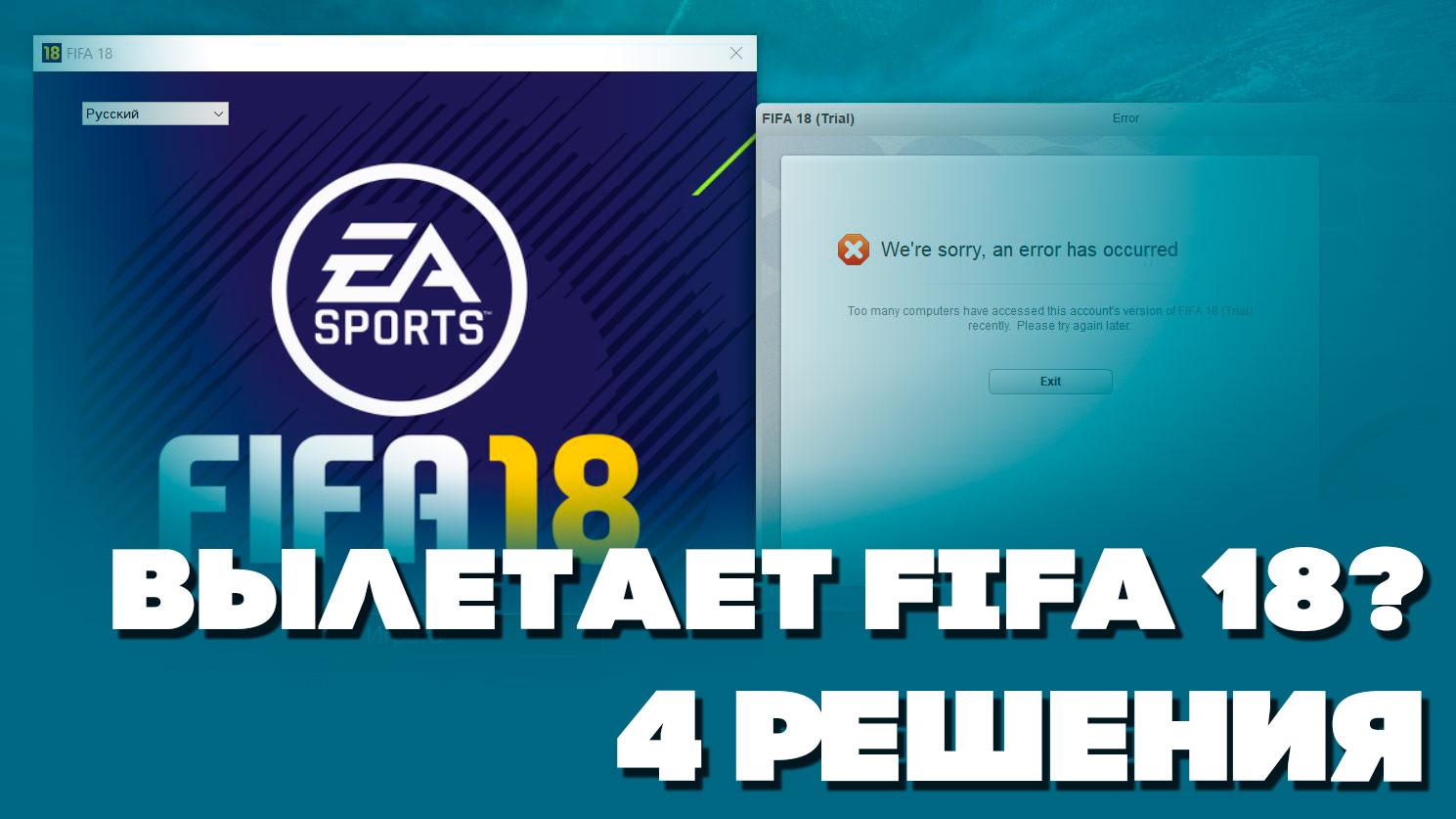 FIFA 18 вылетает при запуске
