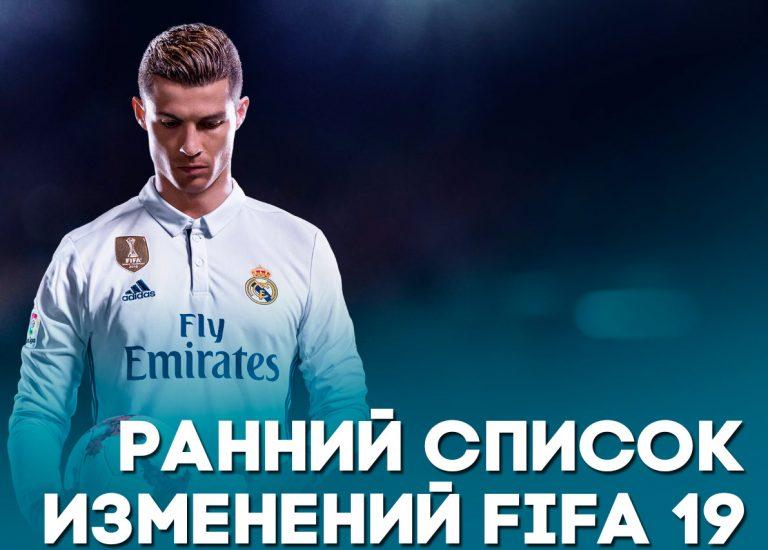 Ранний список изменений FIFA 19