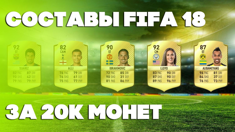 Лучшие составы FIFA 18