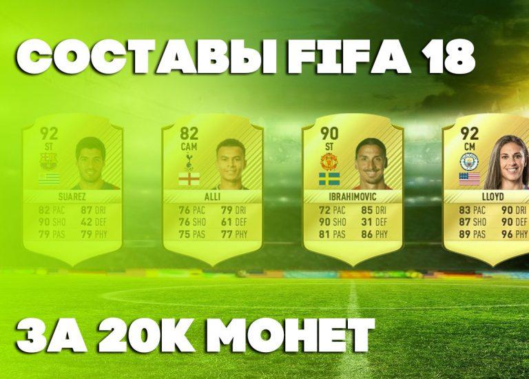 Лучшие бюджетные составы FIFA 18
