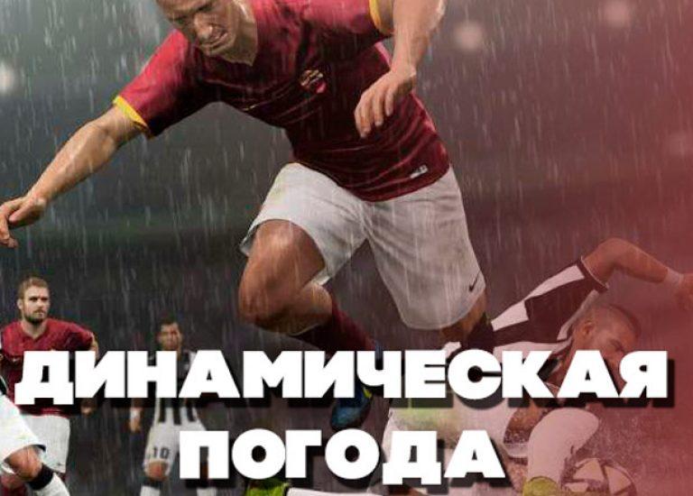 Погода в FIFA 19 будет влиять на геймплей