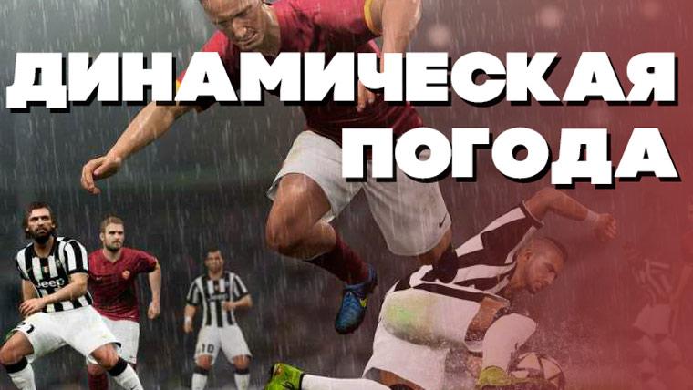 Погода FIFA 19