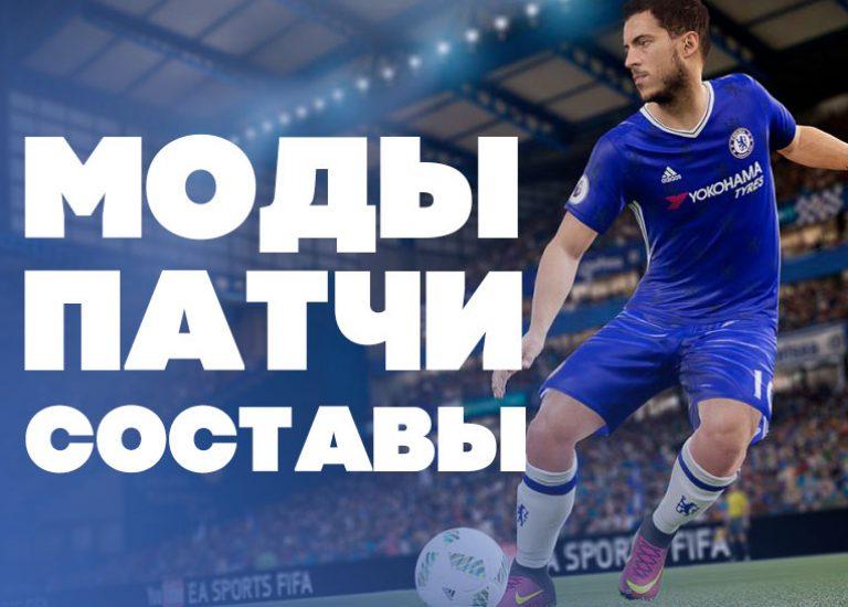 Моды и патчи для FIFA 18