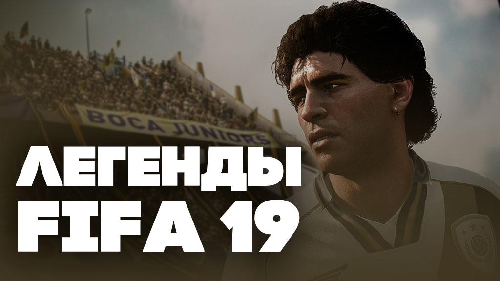 Легенды FIFA 19