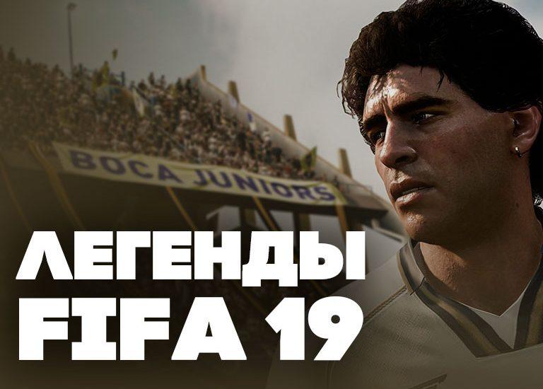 Какие легенды появятся в FIFA 19