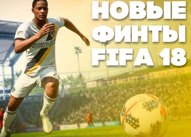 Новые финты FIFA 18 и как их делать