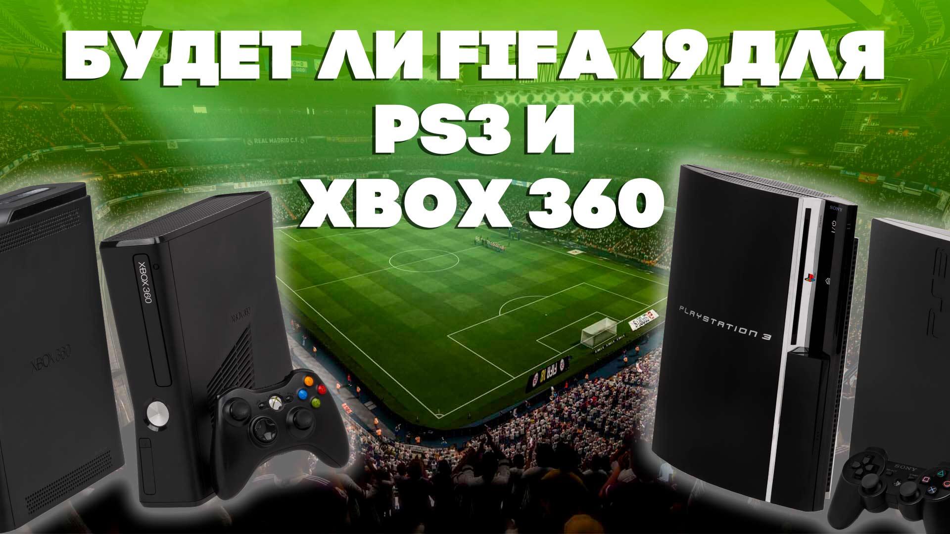 FIFA 19 для PS3 и Xbox 360