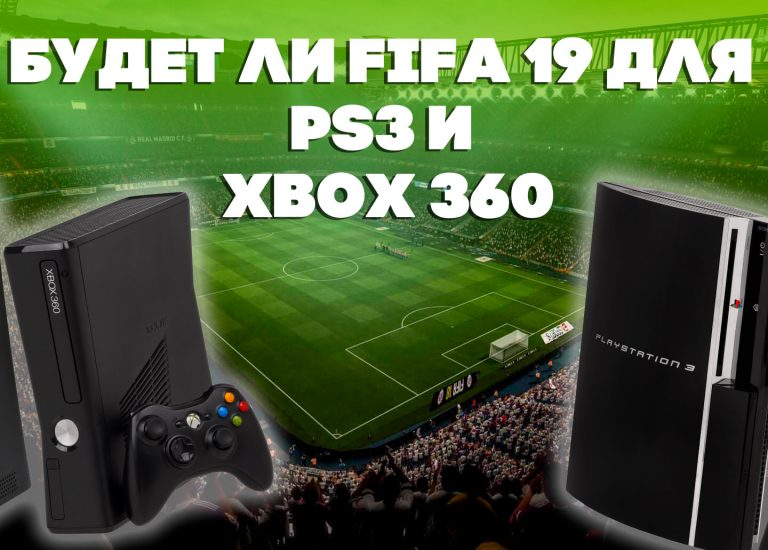 Выйдет ли FIFA 19 на PS3 и Xbox 360