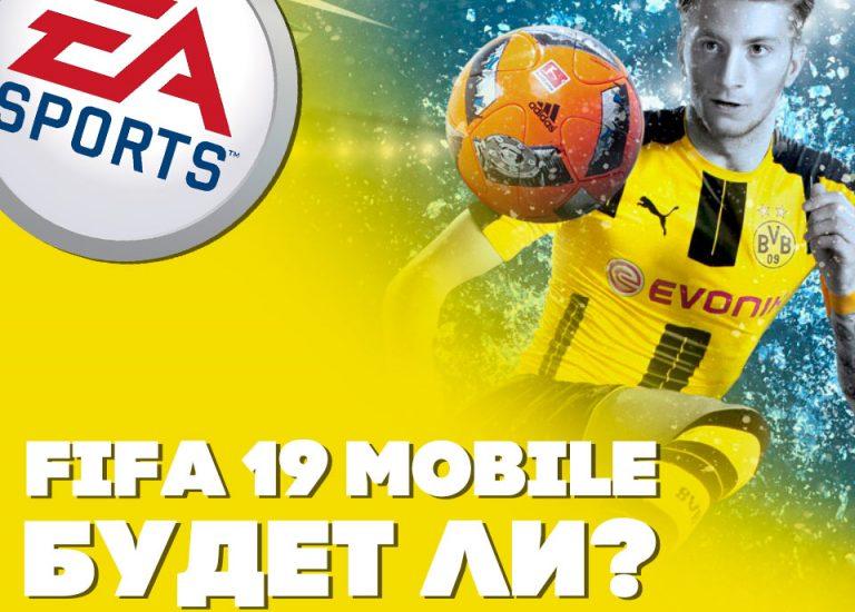 Все, что нужно знать о FIFA 19 Mobile