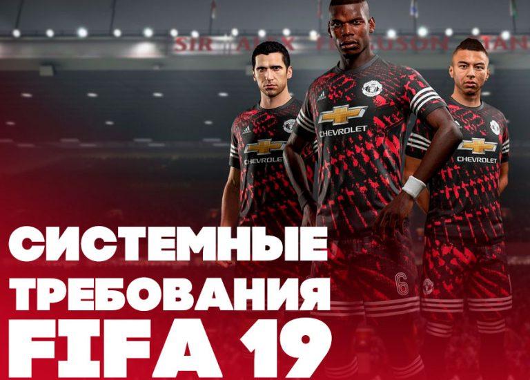 Системные требования FIFA 19