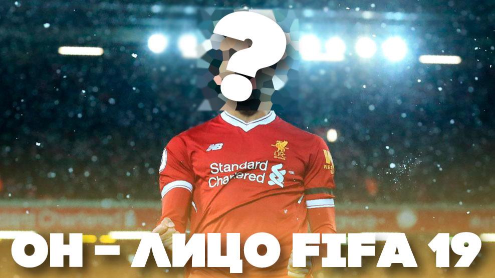 Обложка FIFA 19