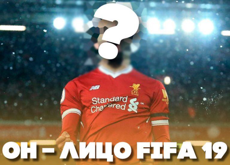 Кто будет на обложке FIFA 19