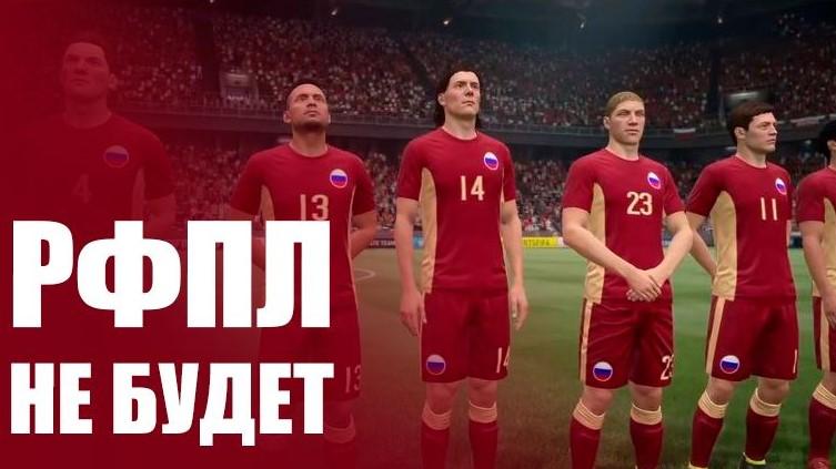 FIFA 19 российская лига