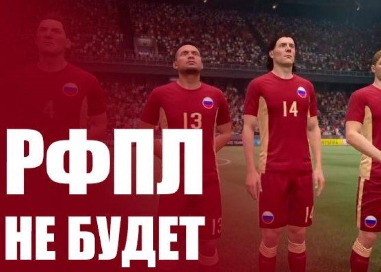 В FIFA 19 не будет Российскогой Лиги