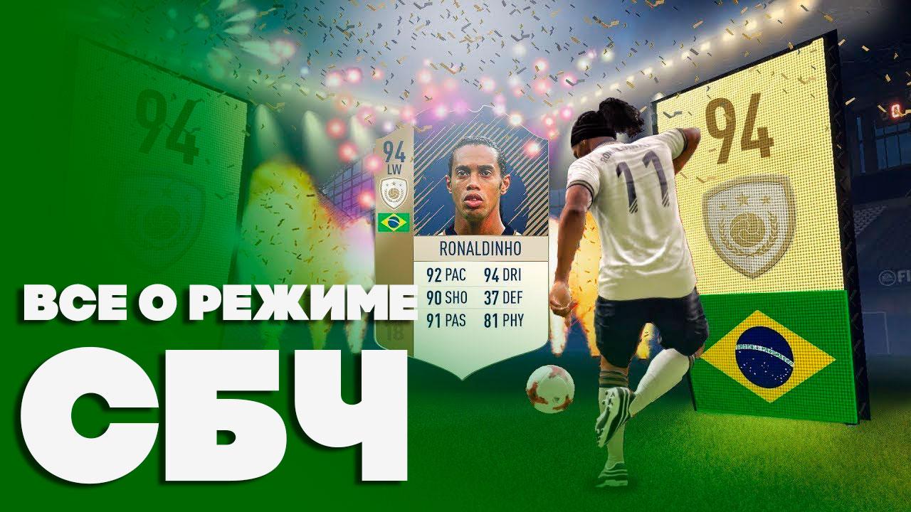 Режим СБЧ FIFA 18