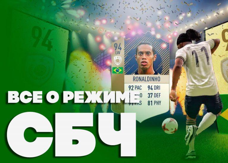 Режим СБЧ в FIFA 18 — что нужно знать