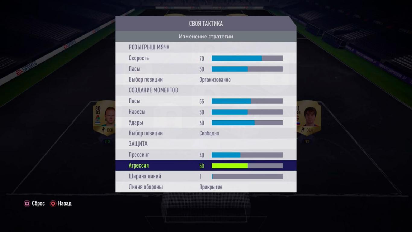 Настройки тактики FIFA 18