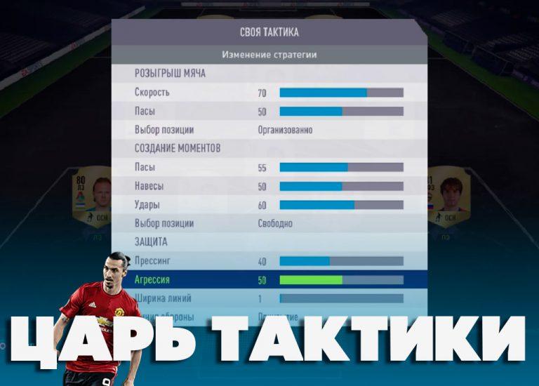 Тактика FIFA 18 – оптимальные настройки