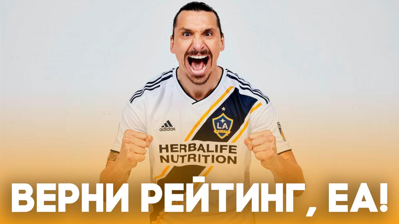 Златан Ибрагимович FIFA 19