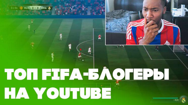 Топ-7 YouTube-каналов о FIFA