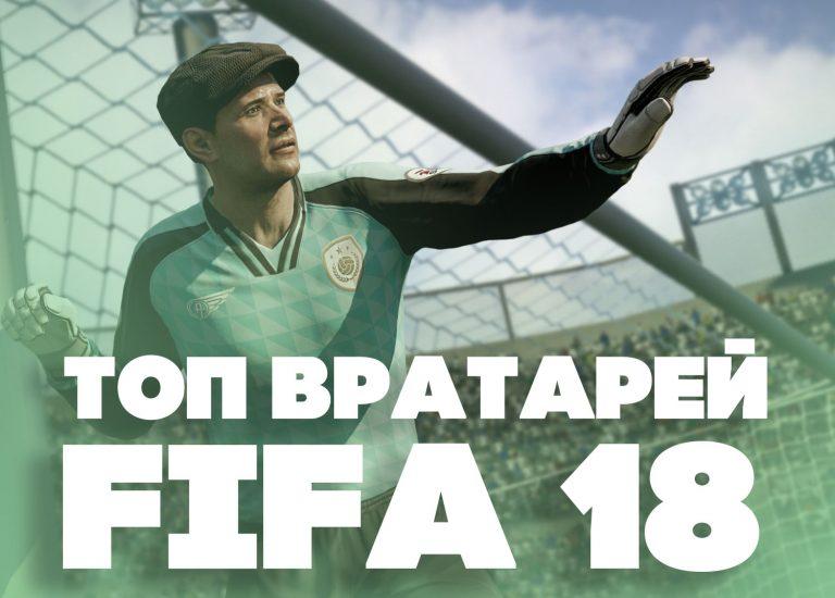 Топ-10 лучших вратарей FIFA 18