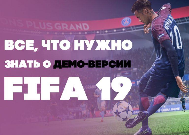 Демо-версия FIFA 19 — что нужно знать