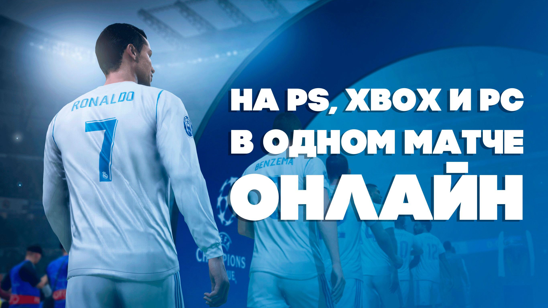 В FIFA 19 может появиться кроссплатформенный мультиплеер
