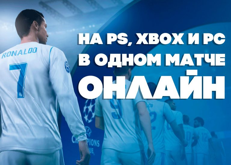 Кроссплатформенный онлайн в FIFA 19?