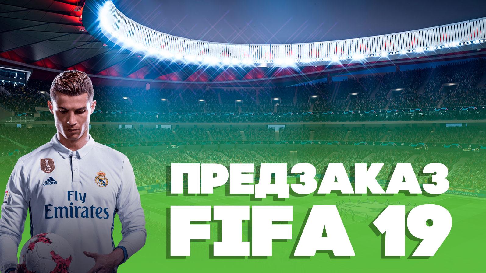 Предзаказ FIFA 19 для PC, Xbox One и PS4