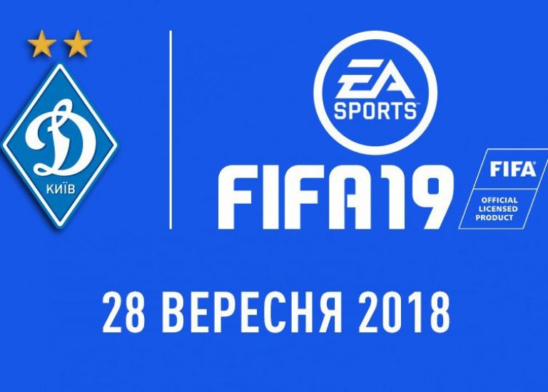 В FIFA 19 будет футбольный клуб «Динамо Киев»