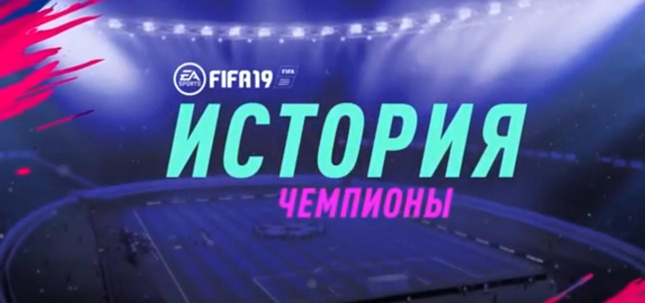 Три героя новой истории в FIFA 19