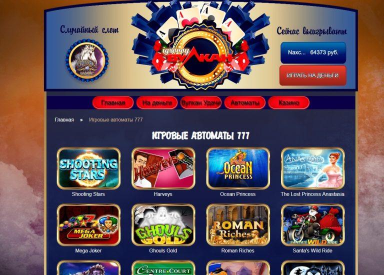 Как устроено казино «Вулкан», и что там можно делать