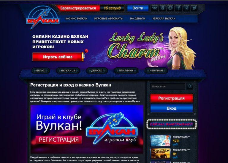 Доступная регистрация игровых автоматов казино Вулкан