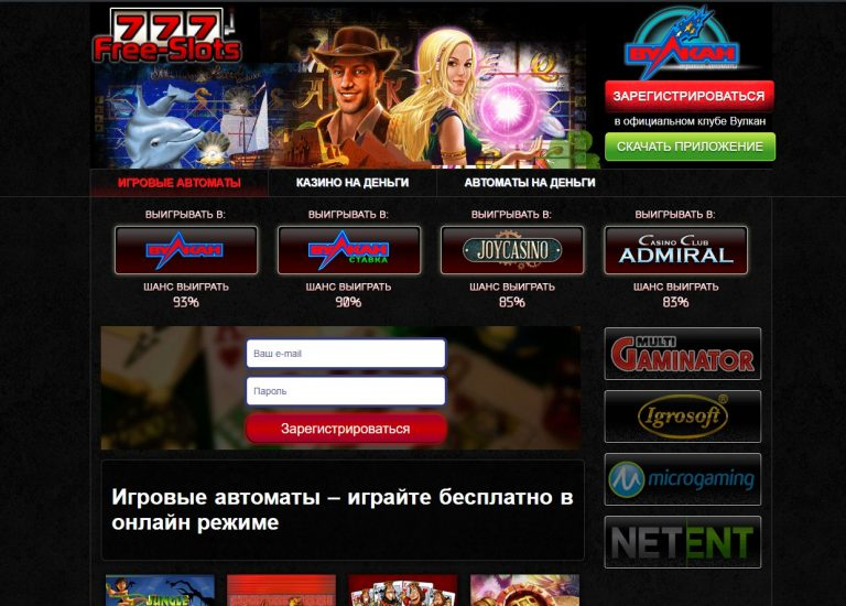 Регистрация в игровых автоматах онлайн-казино