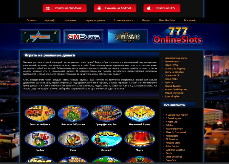 Регистрация и игра на деньги в казино