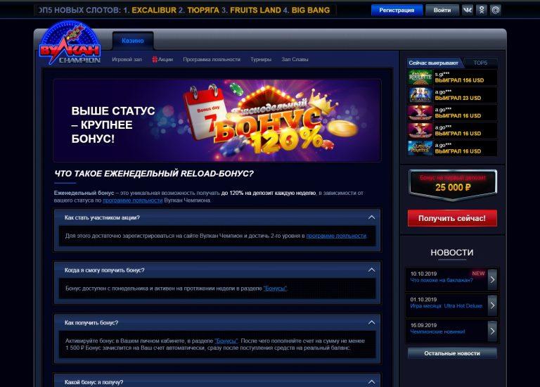 Как выигрывать больше с промокод чемпион казино