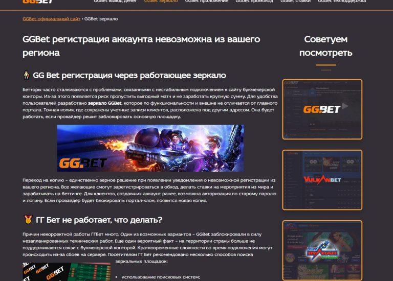 Обзор биржи ставок ггбет официальный сайт