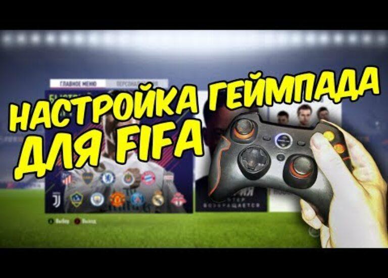 Не работает правый стик на джойстике в FIFA