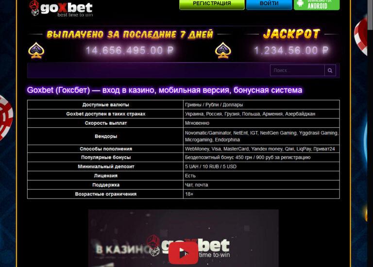 В казино Гоксбет каждому игроку даётся goxbet бонус за регистрацию, goxbet промокод.