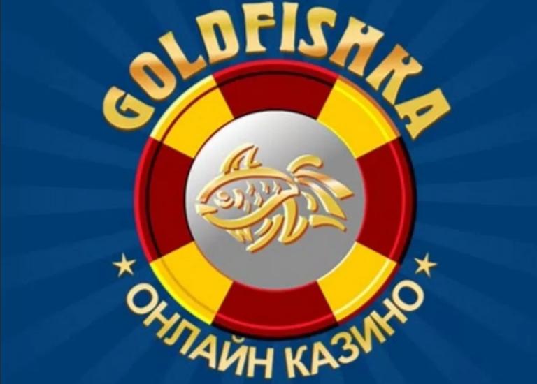 Казино Голдфишка: игра бесплатно и за деньги